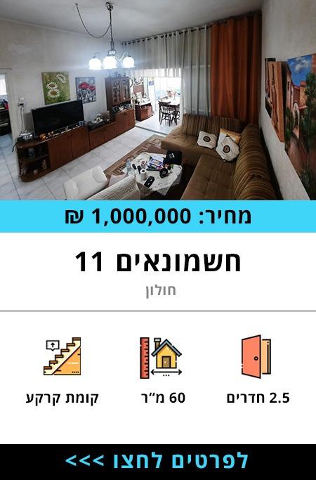 דירה למכירה חשמונאים 11 - תרשיש נדלן