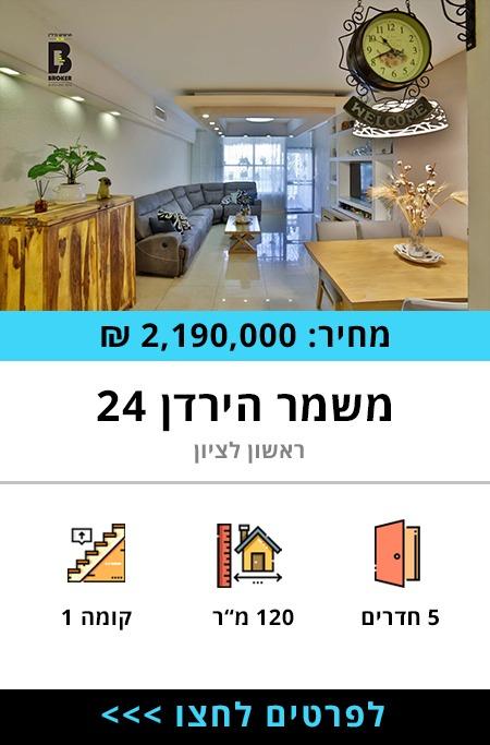 """דירה למכירה בראשון לציון במשמר הירדן 24 - תרשיש נדל""""ן ברוקר חולון"""